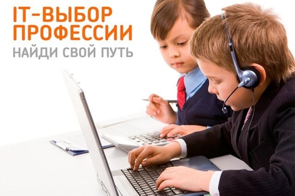 «Ростелеком» объявил победителей конкурса школьных интернет-проектов 2016 года.