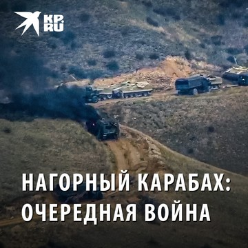 Нагорный Карабах: очередная война