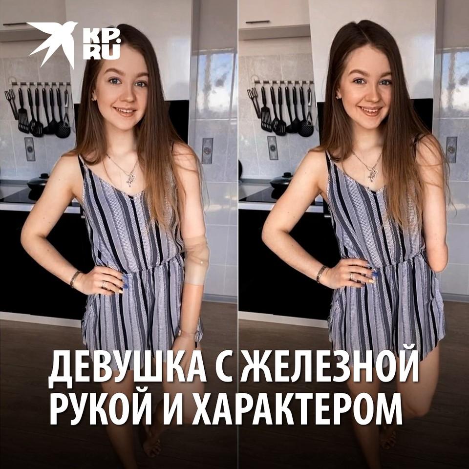 Девушка с железной рукой и характером