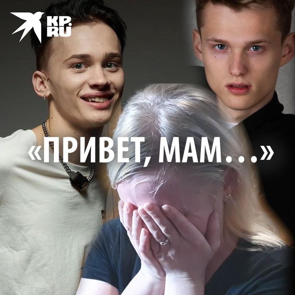«Привет, мам…» Блогеры Илья и Даня Милохины узнали, кто их родная мать