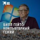 Билл Гейтс: компьютерный гений