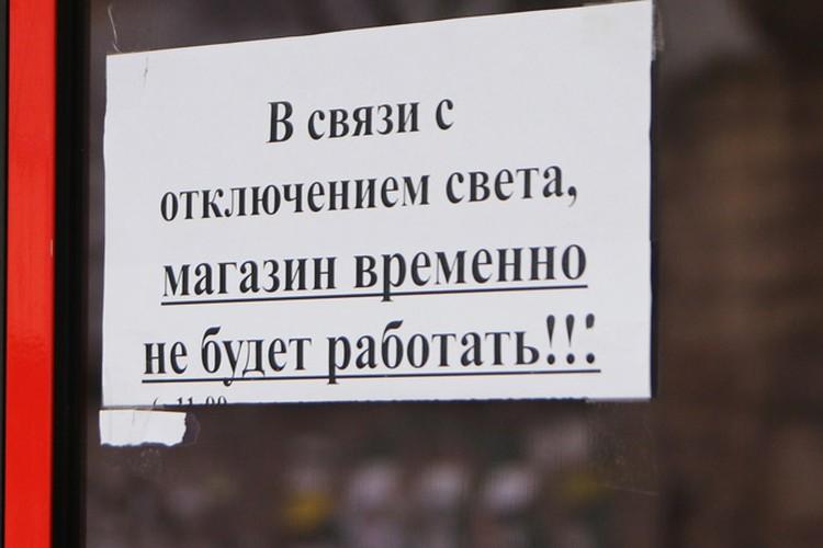 Объявление на двери крымского магазина.