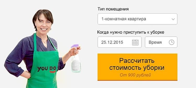 Рассчитайте стоимость уборки на сайте YouDo.com