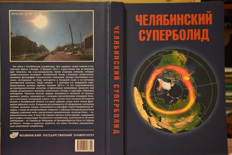 В книгу «Челябинский суперболид» вошли исследования ученых ЧелГУ