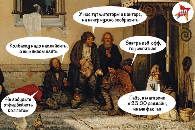 Мешанина из англицизмов, которую порой выдают за русскую речь, чаще всего пугает.
