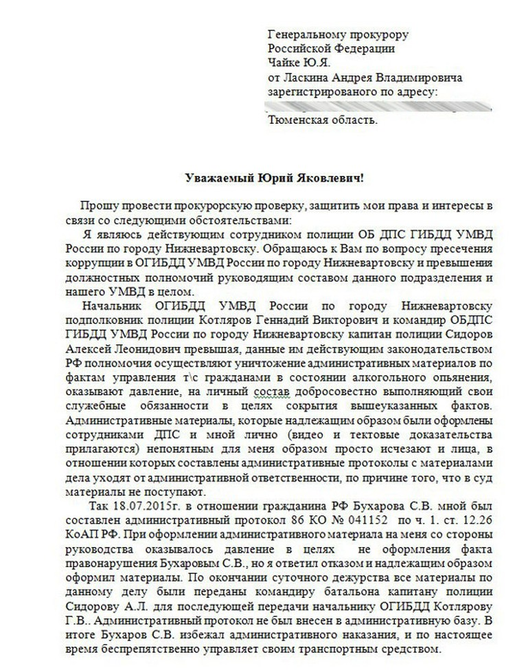 Обращение А.Ласкина в прокуратуру (часть 1). Фото: Накануне.ру