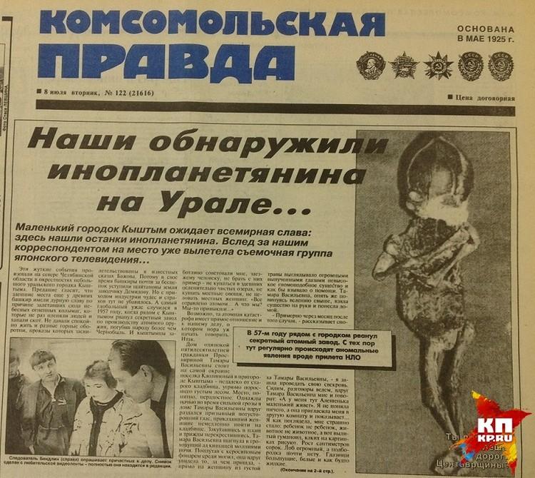 «Комсомолка» пытается выяснить, куда делся Алешенька, с 1996 года