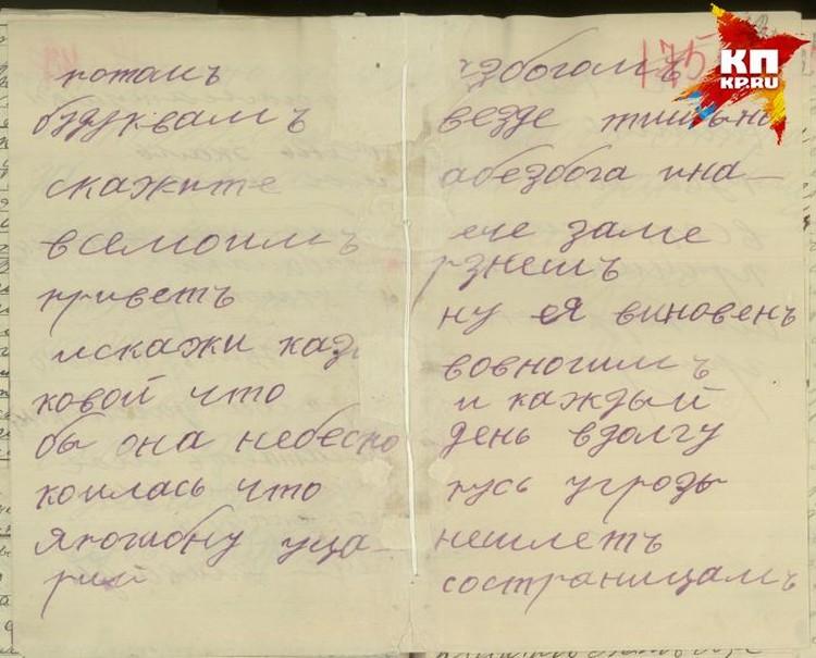 Одна из записок, отправленных Распутиным в тобольский Иоанно-Введенский женский монастырь. Фото: Государственный архив Свердловской области