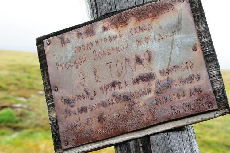 Табличка на месте, где в 1973 году экспедиция «Комсомольской правды» обнаружила склад Эдуарда Толля