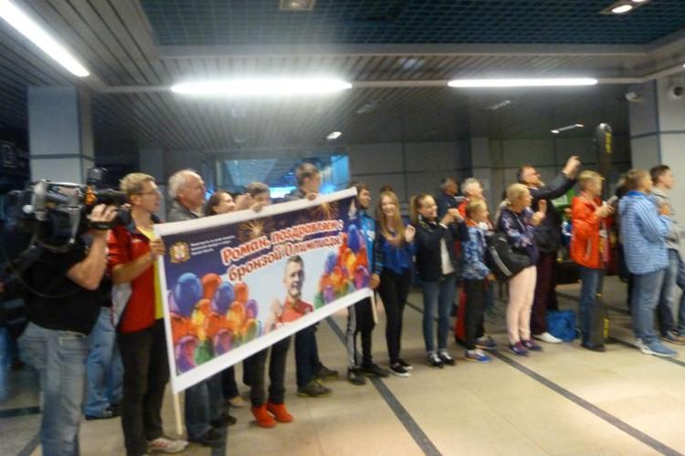 Встречающие Романа заполнили почти весь зал ожидания в омском аэропорту.