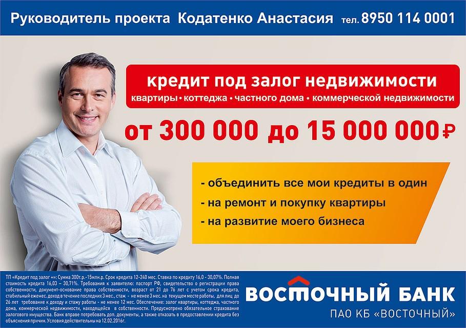 кредит под залог недвижимости в тюмени банк восточный zaimi tv взять займ на карту срочно