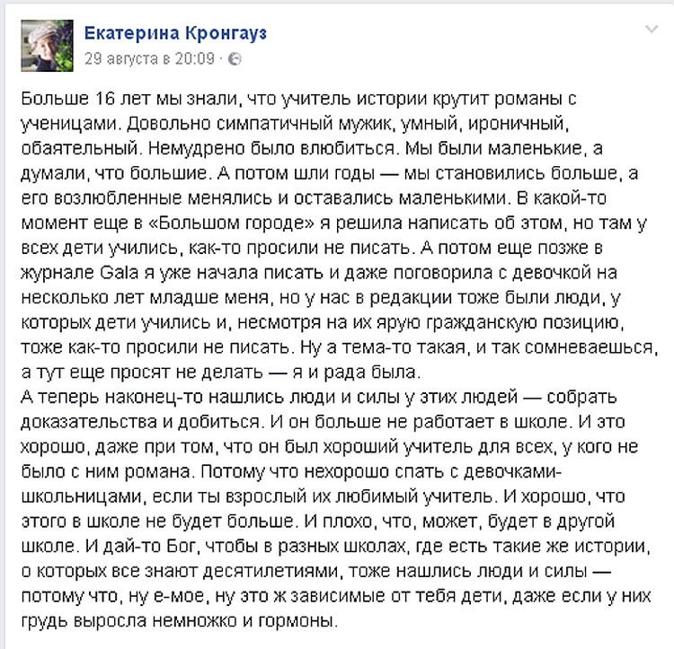 Тот самый пост Екатерины Кронгауз в Фейсбуке, с которого и начался скандал