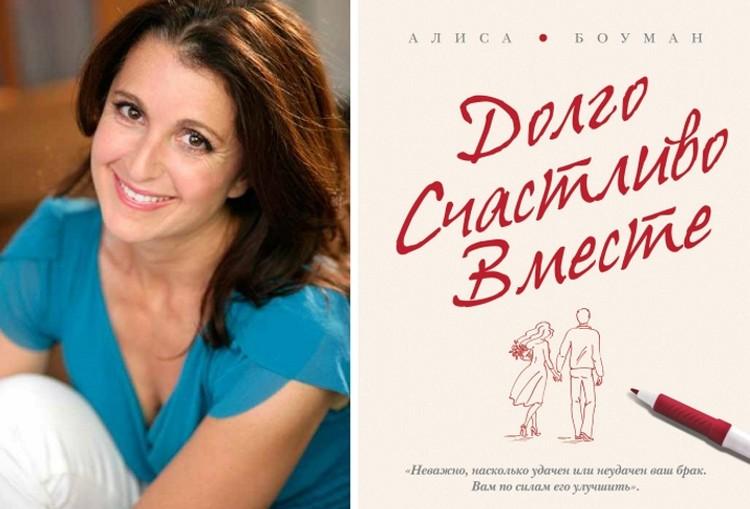 Алиса спасла не только собственный брак, но и помогла тысячам пар избежать развода и обрести счастье