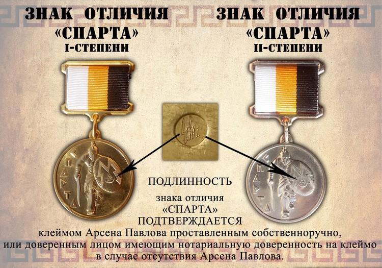 Знаки отличия «Спарты» считаются действительными только со специальным оттиском, на котором изображена подпись Моторолы.