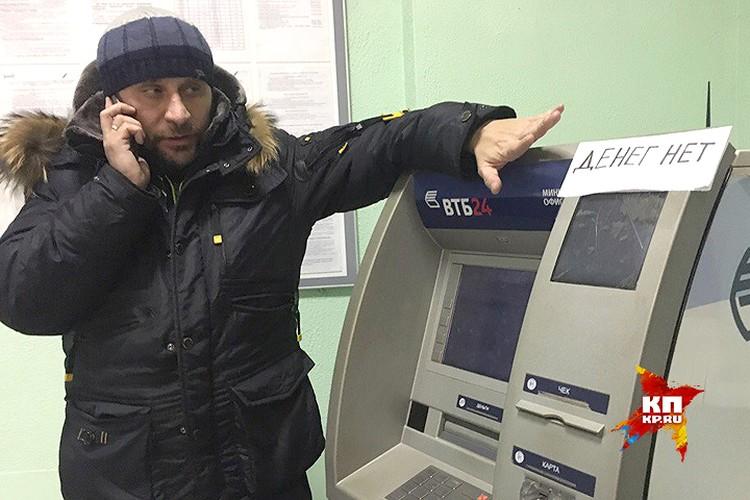 Ко всем проблемам Ерофея Павловича добавьте и нерабочий (надеемся, временно) банкомат...