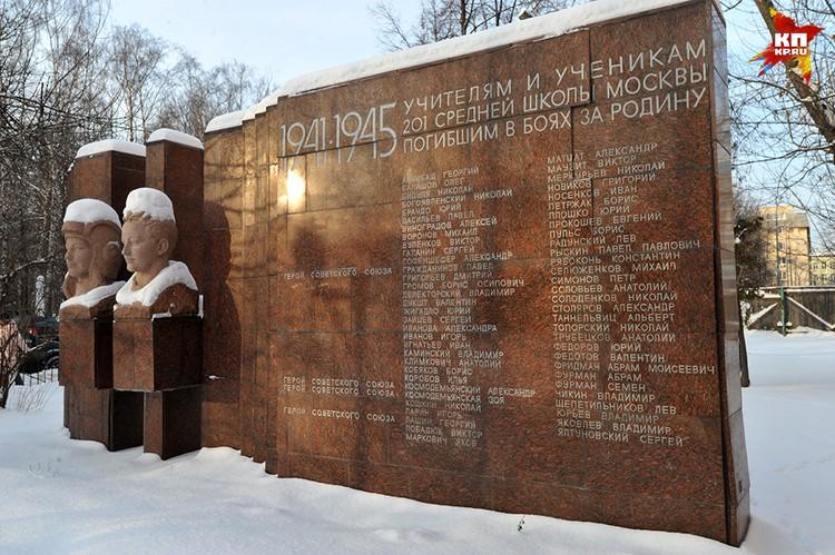 Монумент у московской школы №201 с бюстами Александра и Зои Космодемьянских.