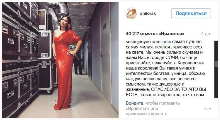 Фото: Instagram Ани Лорак.