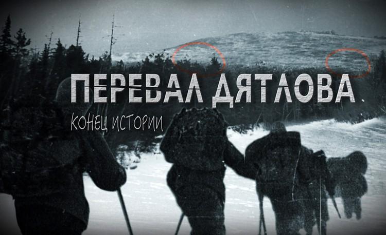 29 января на телеканале «Россия-1» состоится премьера фильма «Комсомольской правды» «Перевал Дятлова. Конец истории»