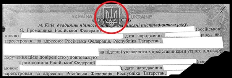 Фальшивая доверенность была напечатана на официальном украинском бланке. В Киеве потом скажут, что его украли в Одесской области...