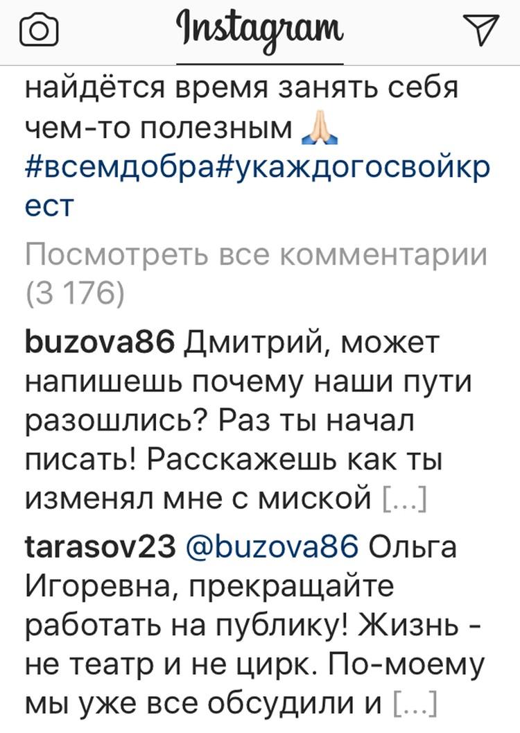 Бывшие супруги обменялись колкими фразами в Инстаграме Тарасова