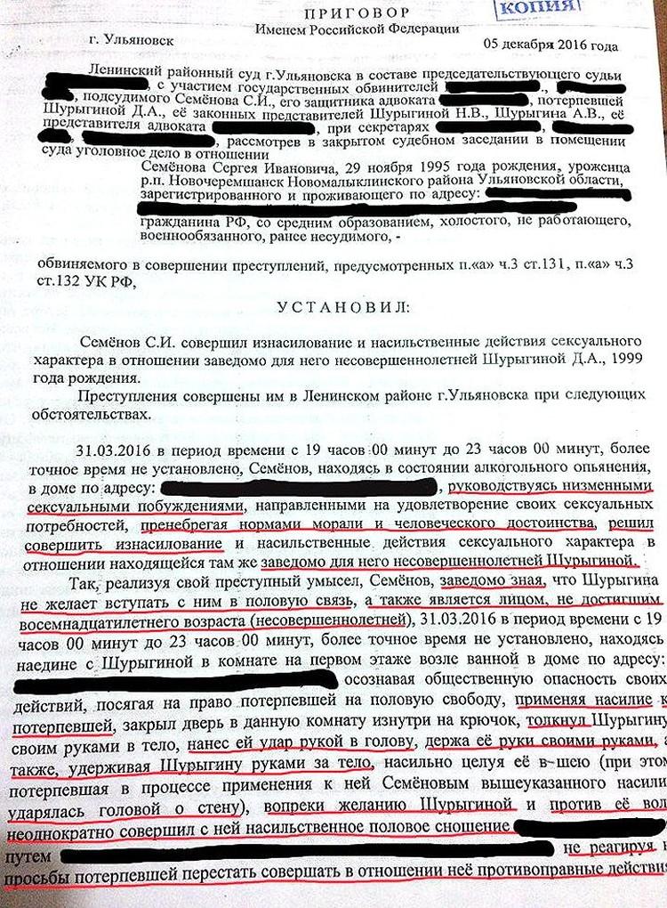 Лист приговора суда первой инстанции, который оказался в распоряжении нашего корреспондента