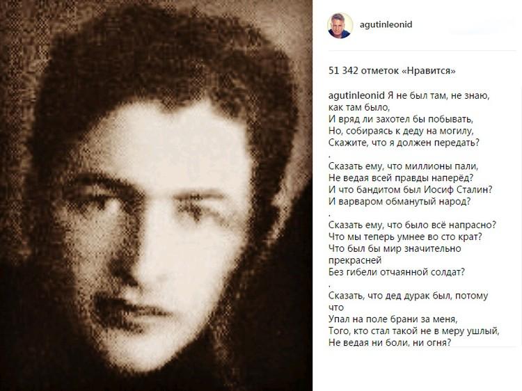 Тысячи людей благодарят Леонида Агутина за его стихи.