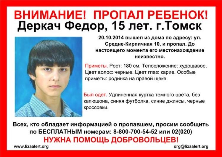 Федя Деркач. Фото: lizaalert.org