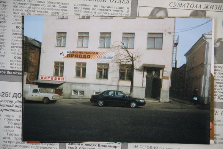 """Редакция """"КП-Владимир"""". Конец 1990-ых."""