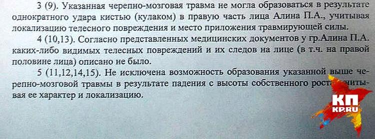 Более того, они предполагают, что Алин пострадал уже при падении. Фото: предоставлено Дмитрием Морковиным