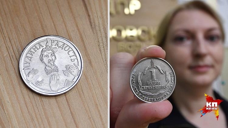 """Поделка православных активистов - монетка """"Иудина радость""""."""