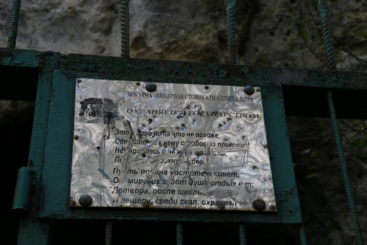 Вывеска показывает: тут памятник мирового значения.