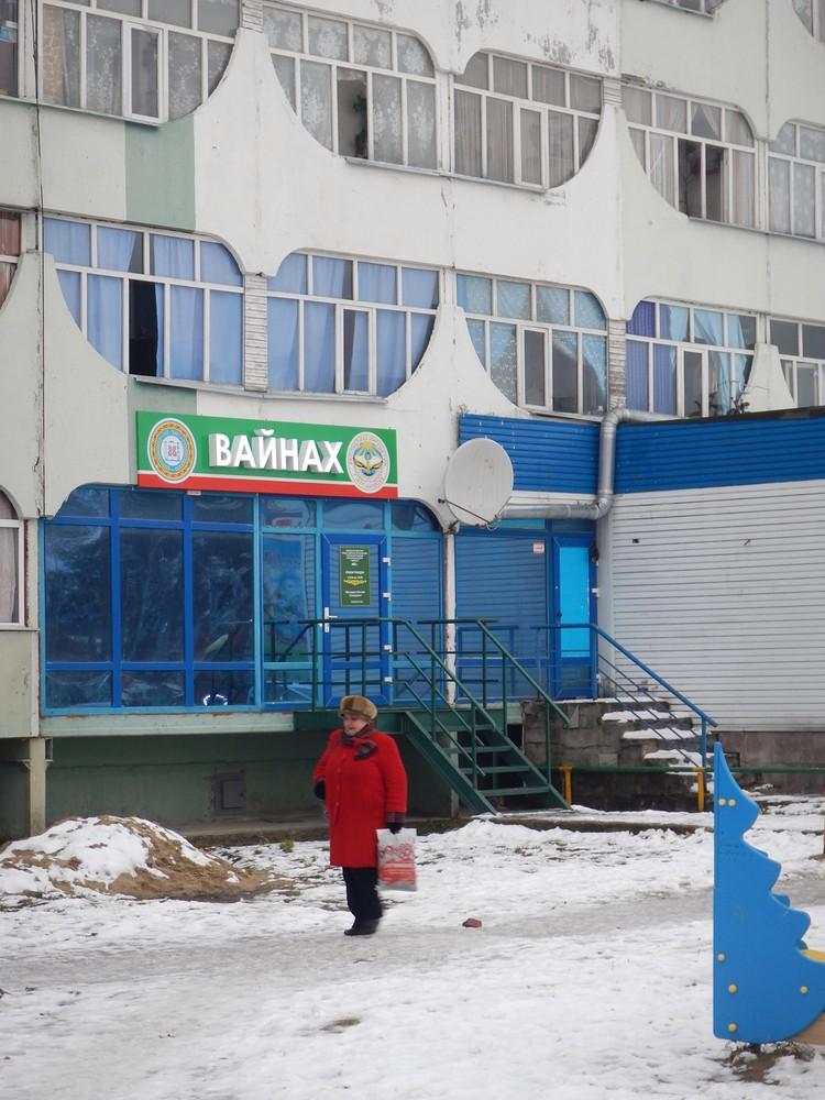 Чечено-ингушский культурный центр «Вайнах».