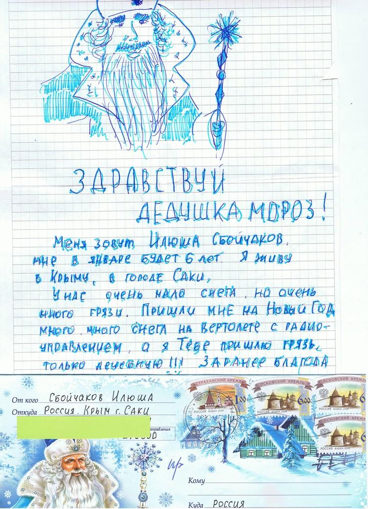 Дети пишут письма в Великий Устюг чаще, чем взрослые. Фото: Почта Деда Мороза, Великий Устюг