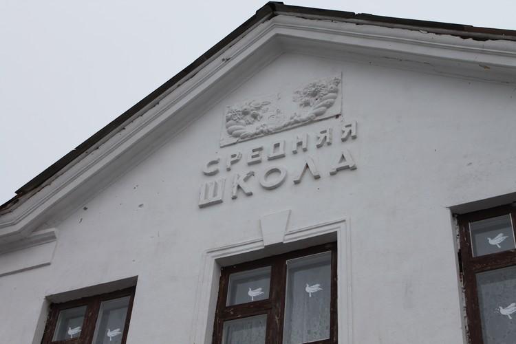Школа в Саханке. На окнах - белые голуби