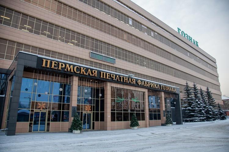 Хоть фабрика «Гознак» и находится практически в центре Перми, большинству жителей города удавалось посмотреть на нее лишь снаружи.