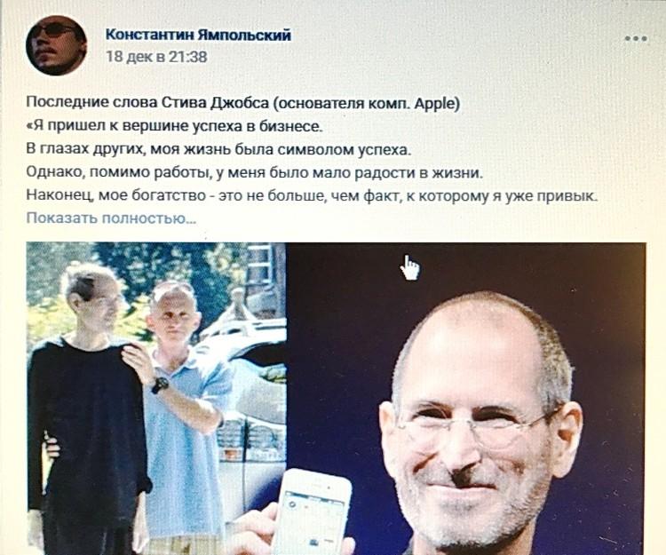 Скрин-шот со страницы Константина Ямпольского в соцсетях.