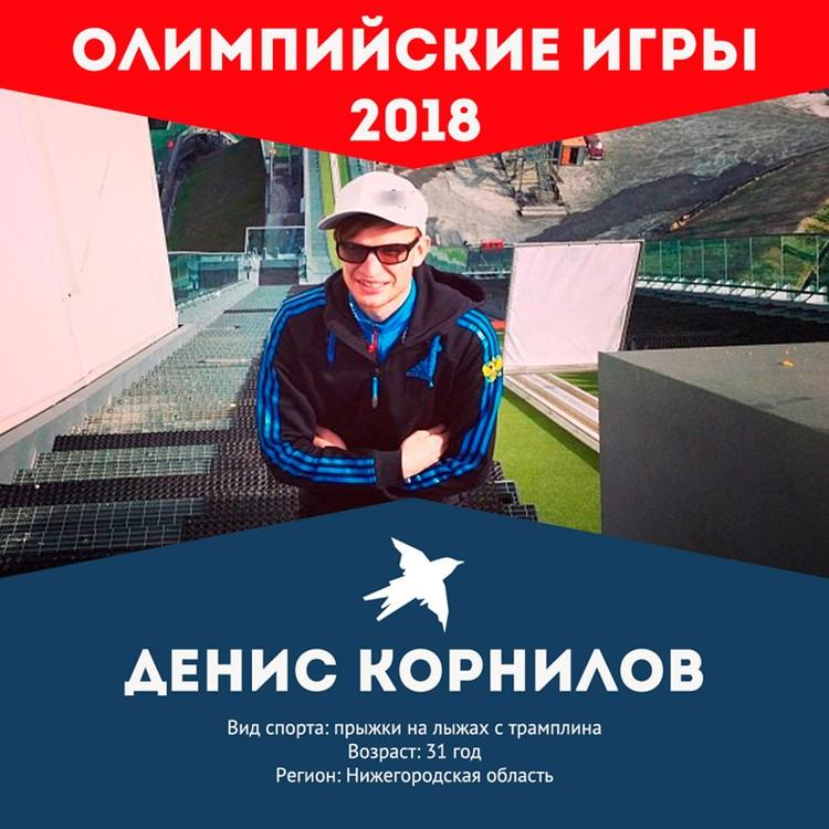 Болеем за наших: Денис Корнилов.