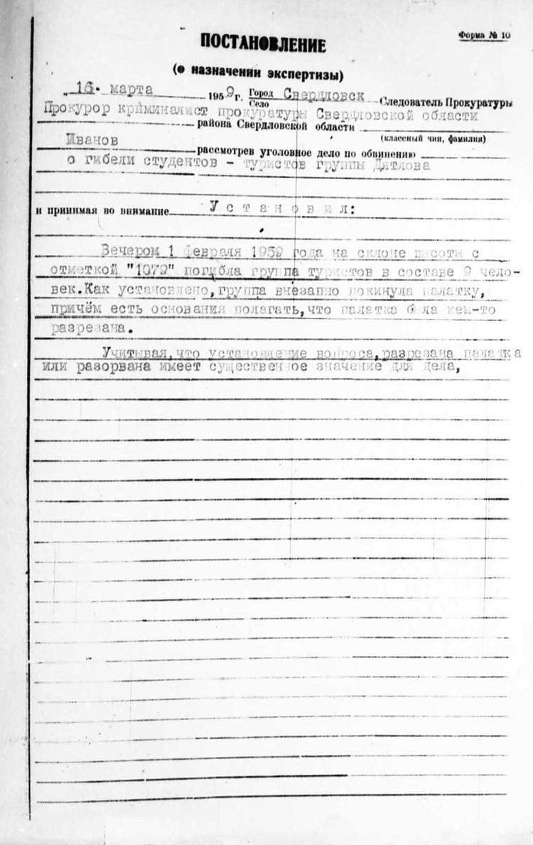 А саму экспертизу следователь Иванов назначает – 16 марта