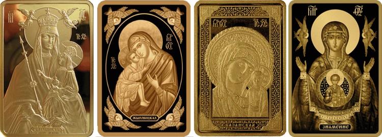 1000-рублевые золотые прямоугольные монеты с Богородицами Белыничской, Свято-Успенской Жировичской, Ивьевской, Казанской, Минской, а также Богородица «Знамение».