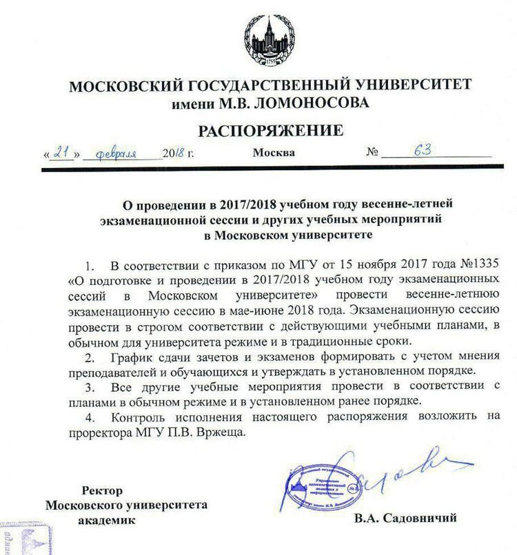 Виктор Садовничий опубликовал приказ о сохранении традиционных сроков учебного года и сессии.