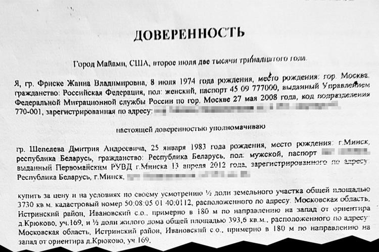 По этой доверенности Шепелев купил дом с участком.