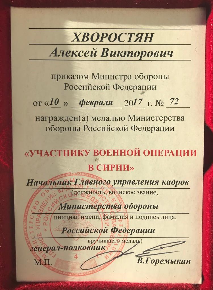 """У Хворостяна есть медаль """"Участнику военной операции в Сирии"""" Фото: пресс-служба артиста"""