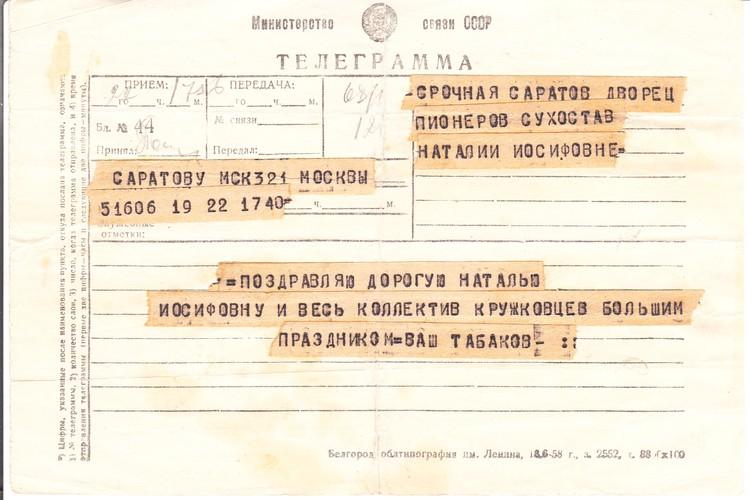 Поздравительная телеграмма от артиста театральному педагогу. Фото: архив саратовского Дворца Пионеров.