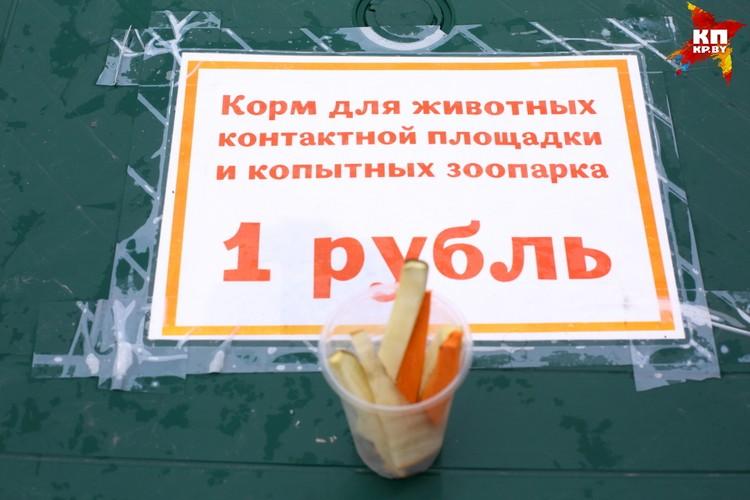 Набор из кусочков моркови и свеклы стоит 1 рубль.