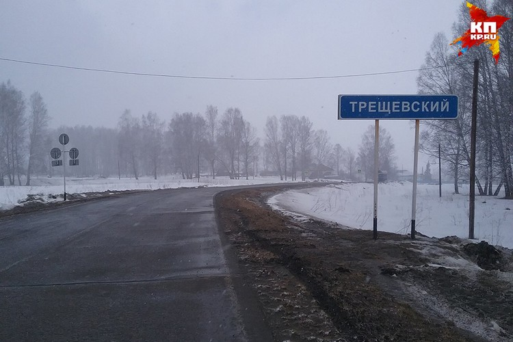 Поселок Трещевский расположен в 50 километрах от Кемерово