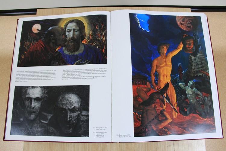 Альбом художника Ильи Глазунова вести больше 7 килограмм