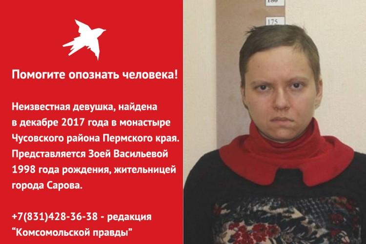Теперь Дина Горшкова ищет родственников или знакомых Зои.