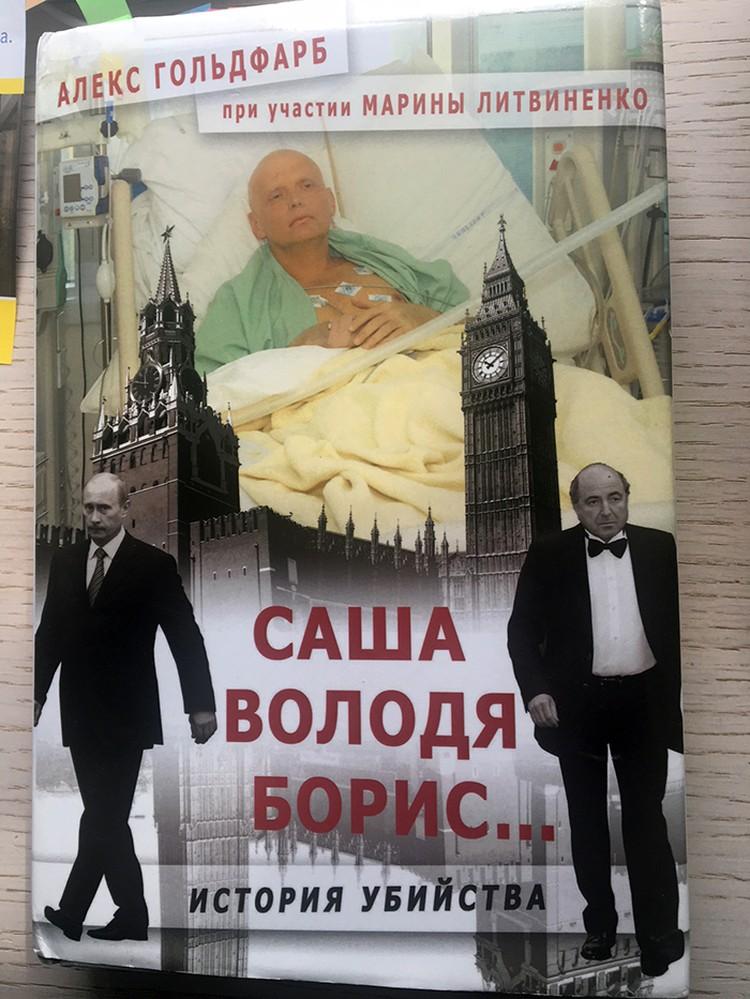 Книга Алекса Гольдфарба «Саша, Володя, Борис»