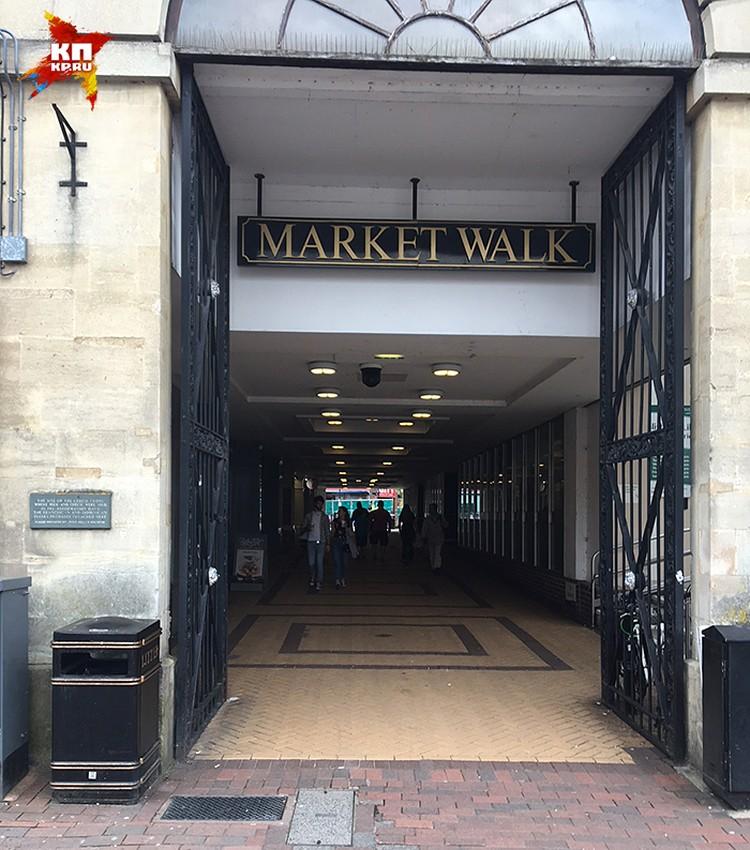 Market Walk - первоначально предполагалось, что на Скрипалей напали в этом туннели