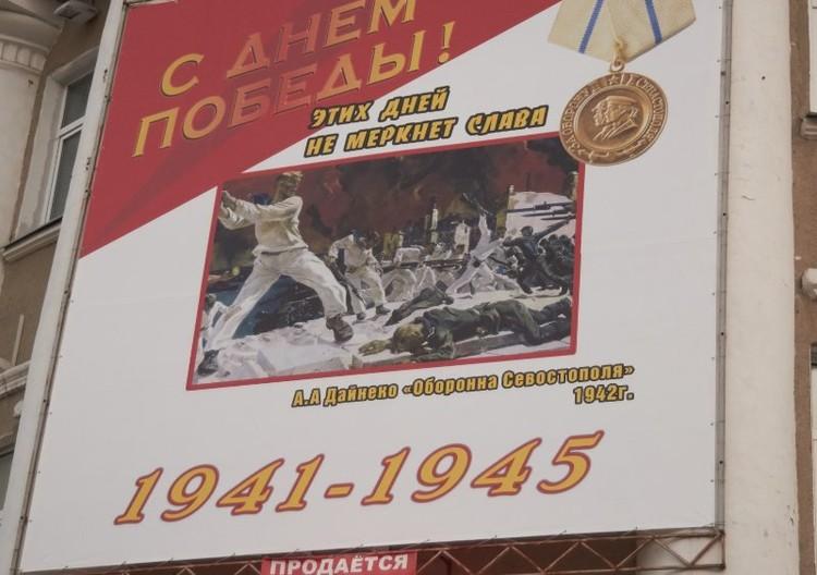 """Жители Кургана также отметили надпись """"ПРОДАЕТСЯ"""" под плакатом. Фото: Артём Козлов."""
